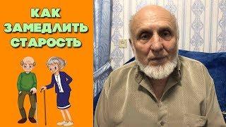 Как замедлить старение (Часть 1) | Долголетия секреты | Врач нетрадиционной медицины