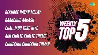 Weekly Top 5 | Dekhore Nayan Melay| Daakchhe Aakash| Chal Jabo Toke |Ami Cholte |Chinechhi Chinechhi