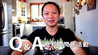 《不萊嗯的烘培廚房》頻道首次Qu0026A及趣味有獎問答