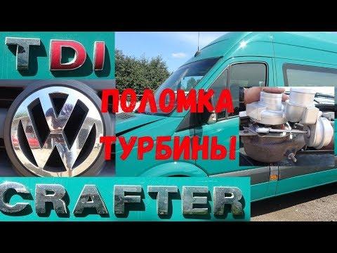 Volkswagen Crafter 2.5 TDI поломка турбины. Ремонт турбины Крафтера.
