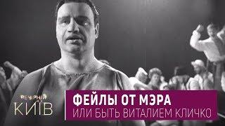 Перевозчик, Фейлы от мэра или Быть Виталием Кличко | Пороблено в Украине, пародия 2018