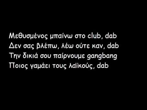 SNIK - Dab ft. Ypo (lyrics)