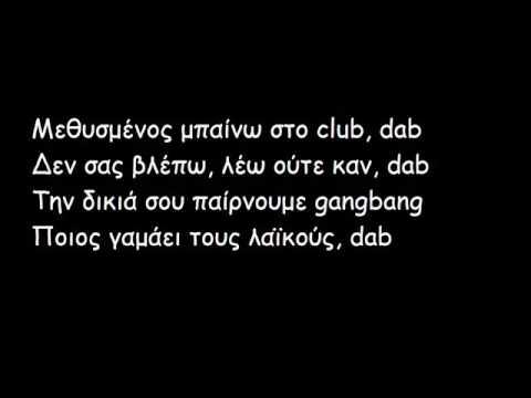 SNIK - Dab ft. Ypo (lyrics)