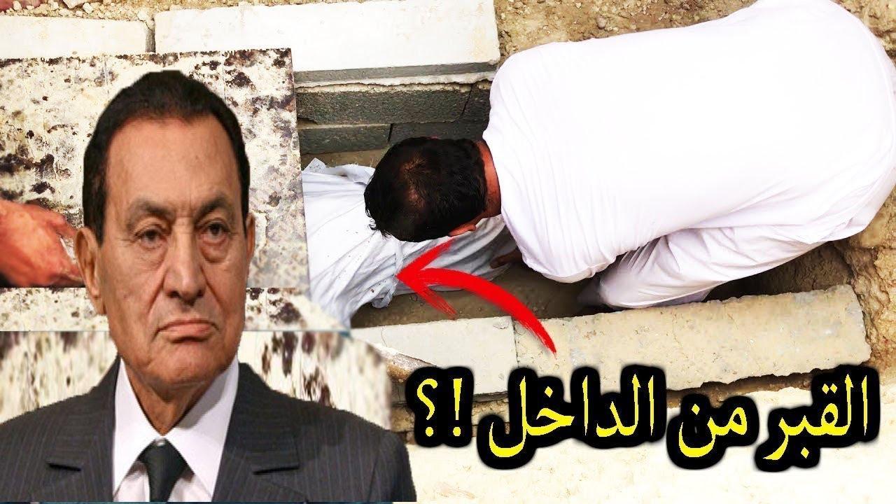 لن تصدق ماذا وجدوا بداخل قبر الرئيس حسني مبارك وجدوا مفاجأة سبحان الله Youtube