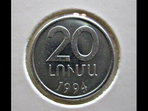Armenia, 20 Luma, 1994