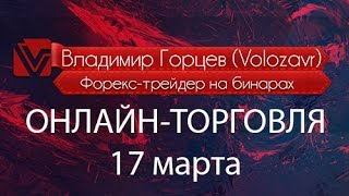 Онлайн торги бинарными опционами   Горцев Владимир 17 марта