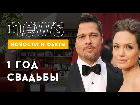 Анджелина Джоли и Брэд Питт поженились год назад