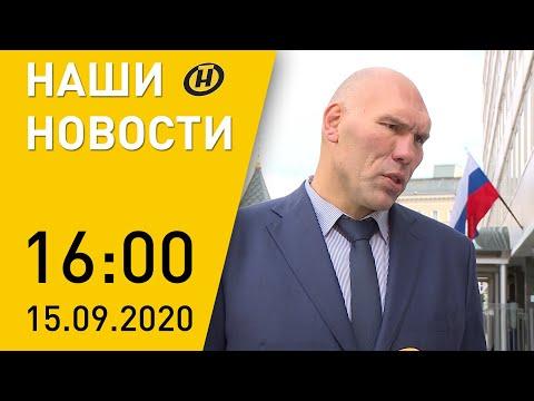 Наши новости: Валуев о Беларуси, паломники-хасиды на белорусско-украинской границе, БРСМ