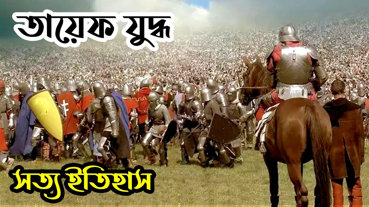 ★ তায়েফের যুদ্ধের ঘটনা ও ইতিহাস || Battle of Taif || মহানবী ﷺ এর তায়েফ যুদ্ধ কাহিনী | Revealed Media