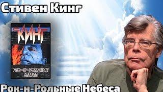 """Художественный фильм по книге Стивена Кинга """"Рок-н-рольные небеса"""""""