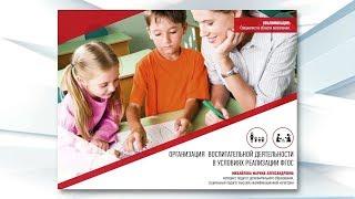 Организация воспитательной деятельности в условиях реализации ФГОС