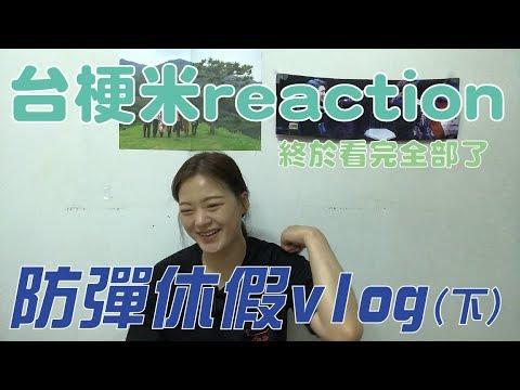 【台梗米reaction】防彈休假vlog(下) 台梗米