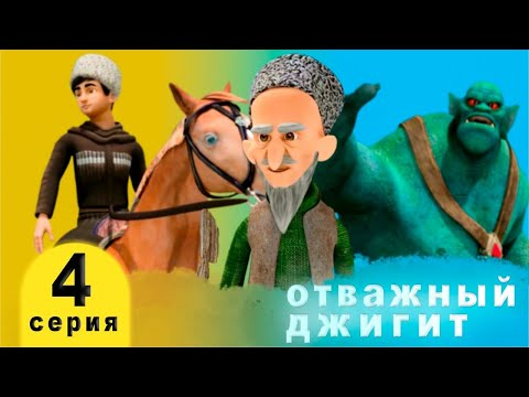 Отважный Джигит. Серия 4. Мультфильм