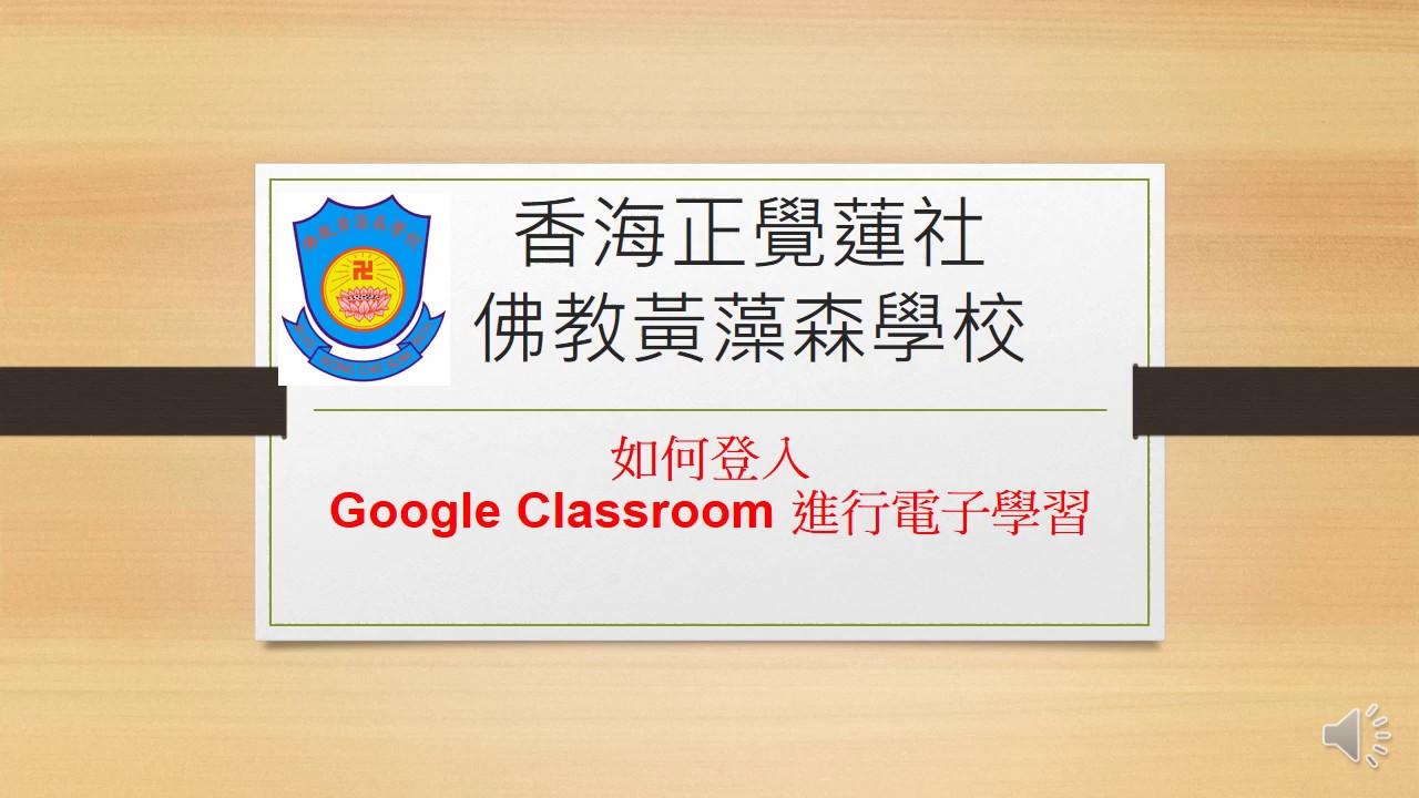 如何登入 Google Classroom(桌面電腦版本) - YouTube