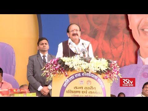 Vice President's Speech | Women self-help group training, Bhopal