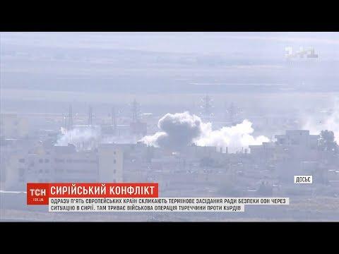 ТСН: Одразу п'ять країн скликають термінове засідання Радбезу ООН через ситуацію в Сирії
