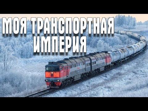 Transport Fever НАЧАЛО МОЯ ТРАНСПОРТНАЯ ИМПЕРИЯ