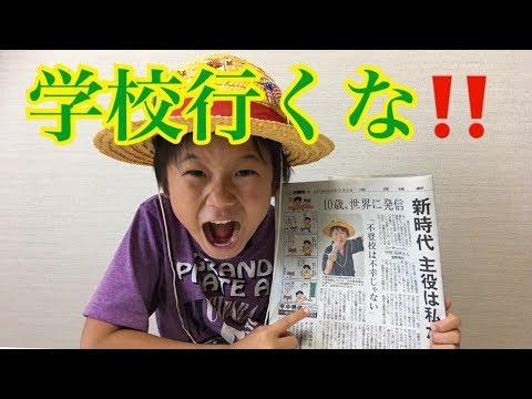 10歳ユーチューバーの父親「中村幸也」への批判 ゆたぼんチャンネル開設 , 本日の解説クラブ