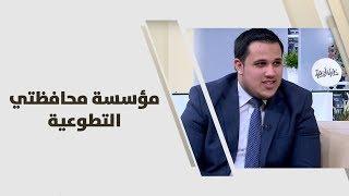 م. عبدالله بني هاني - مؤسسة محافظتي التطوعية