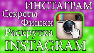 Promotion instagram. How to promote instagram. Secrets instagrama. Promotion in instagram. Instagram
