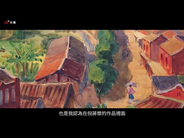 【RTI】Das sprechende Kunstmuseum (19) Ni Chianghuai