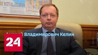 Смотреть видео Назначен новый посол России в Великобритании - Россия 24 онлайн