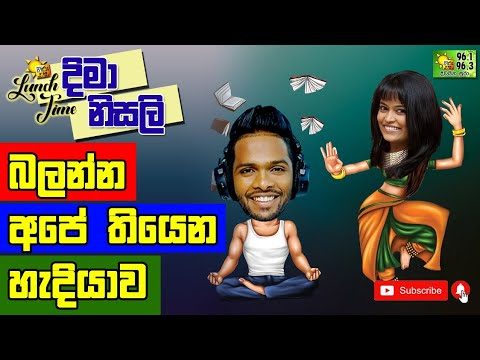 Download Hiru Lunch Time With Dima And Nisali