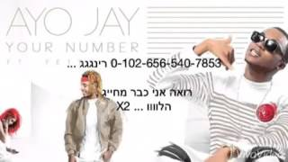 Ayo Jay - Your Number Ft Fetty Wap • מתורגם •