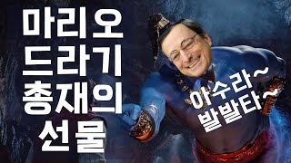 [JYP 인사이트] 채권 금리 급등! 마리오 드라기 총재의 선물인가