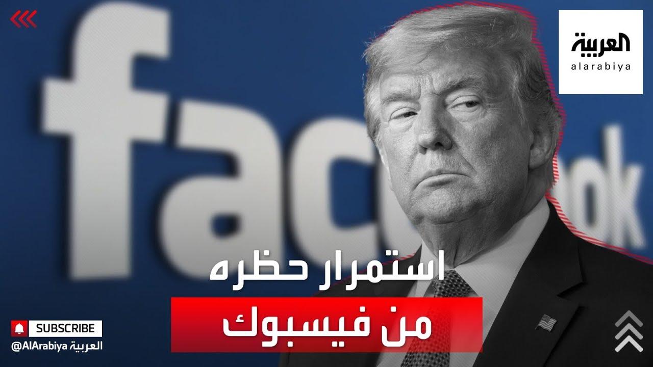 اقتحام الكابيتول لا يزال يلقي بظلاله على ترمب.. تأييد تعليق حسابه على فيسبوك  - 22:58-2021 / 5 / 5