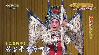 《CCTV空中剧院》 20191110 京剧《红鬃烈马》 1/2| CCTV戏曲