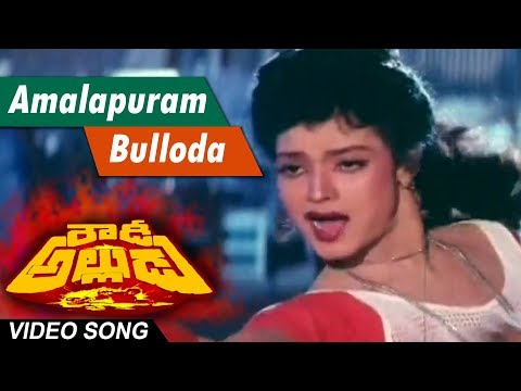 Rowdy Alludu Video Songs Hd 1080p