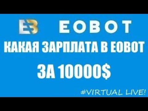 Сколько нужно GHS 4.0 на EOBOT чтобы получать зарплату 25000р. Облачный майнинг без вложений.