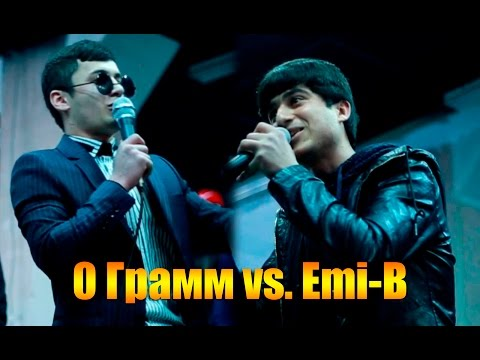 Видео Battle Emi-B vs  0 Грамм (RAP.TJ)