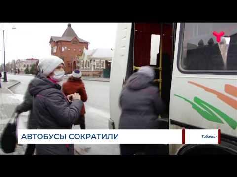 Автобусы сократили / Тобольск