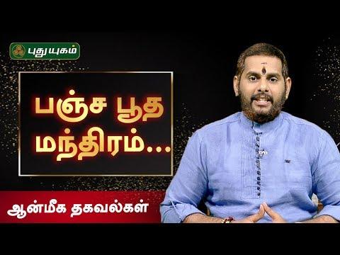 Aanmeega Thagavalgal   பஞ்சபூத வழிபாடு..   04/08/2019   PuthuyugamTV