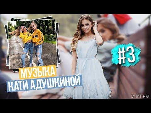 Музыка из видео Кати Адушкиной/#3//Тропыч,2018