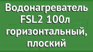 Водонагреватель FSL2 100л (Timberk) горизонтальный, плоский обзор SWH FSL2 100 HE