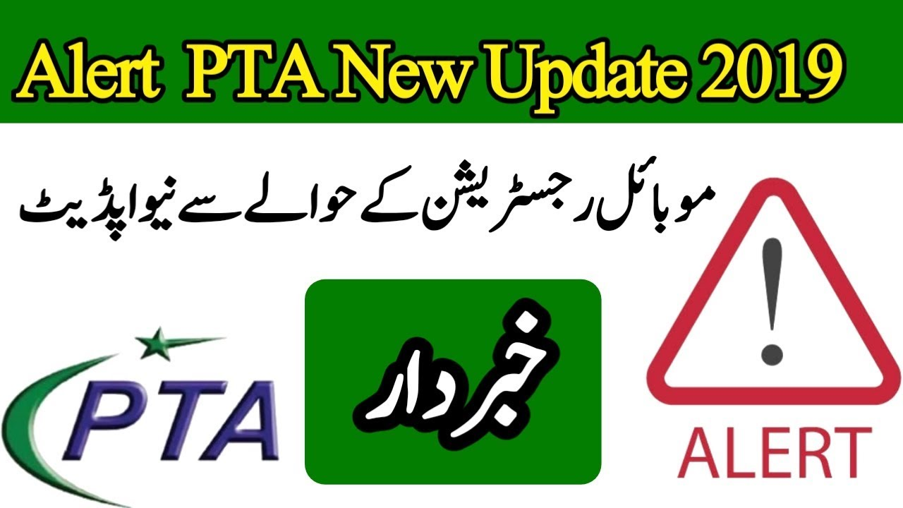 PTA New Update 2019 || Mobile Register PTA