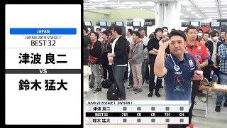 【津波 良二 VS 鈴木 猛大】JAPAN 2019 STAGE 1 東京 BEST32