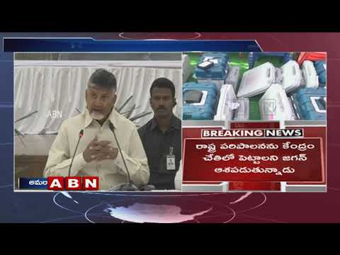 AP CM Chandrababu Naidu holds Press Meet over Polavaram Project works | Part 2 | ABN Telugu
