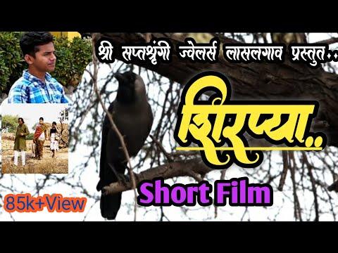 शॉर्टफिल्म/शिरप्या../Shirpya../New Shortfilm 2020/Shivaji Vispute/Rahul Bankar/Lasalgaon/Vahegaonsal