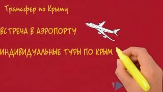 видео Трансфер по Крыму