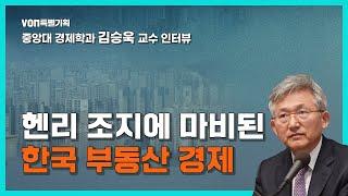 헨리 조지에 마비된 한국 부동산 경제_중앙대학교 경제학…