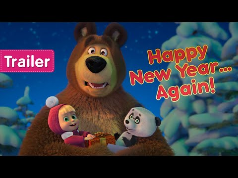 Masha and the Bear 🐲💥 Happy New Year… Again! 💥🐲  (Trailer)  New winter episode🎬