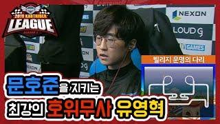 문호준을 지키는 최강의 호위무사 유영혁 [19.03.02] 2019 카트라이더 리그 시즌1
