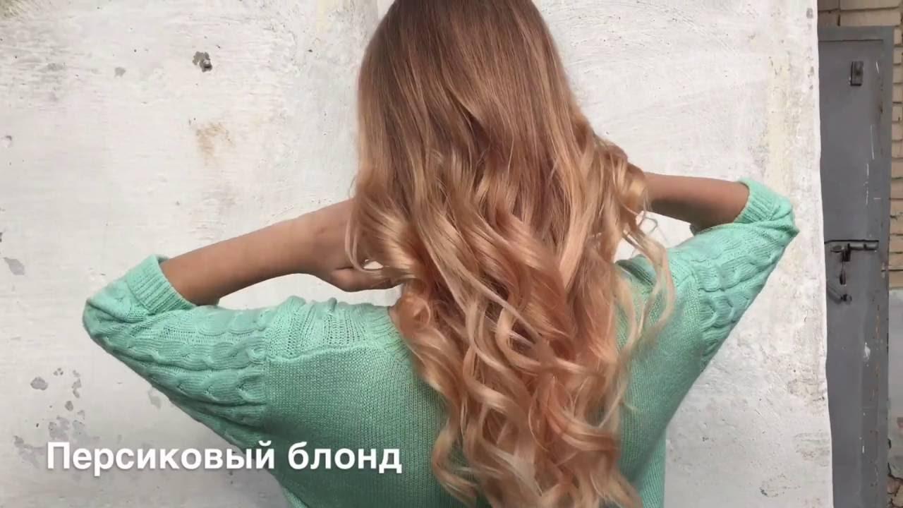 цвет волос персиковый фото