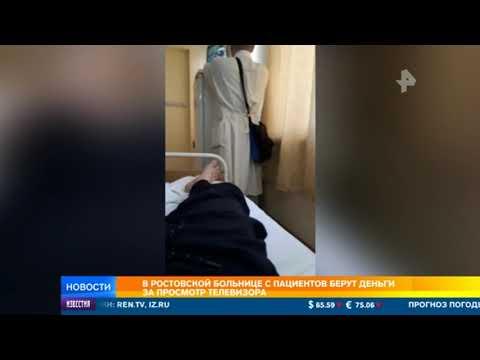 В Ростовской области с пациентов берут деньги за просмотр телевизора