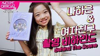 나하은 (Na Haeun) X 여자친구(GFRIEND) - 콜라보 촬영 비하인드 (Behind The Scene) [ENG CC]