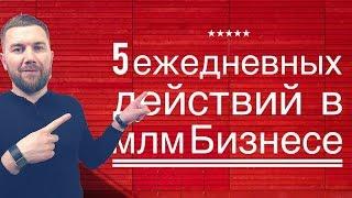 С ЧЕГО НАЧАТЬ СЕТЕВОЙ МАРКЕТИНГ/ 5 ШАГОВ К УСПЕХУ В МЛМ